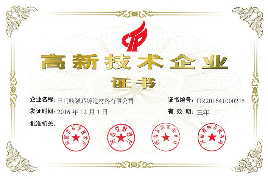 1Henan High-tech Enterprise Certificate